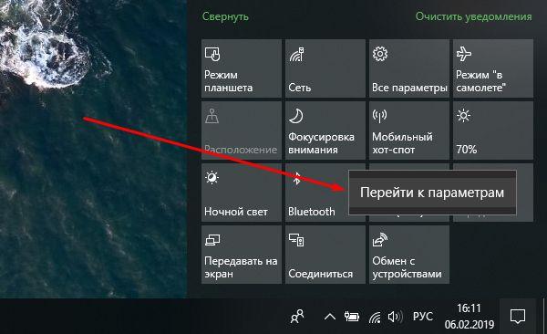 Вызов параметров Bluetooth