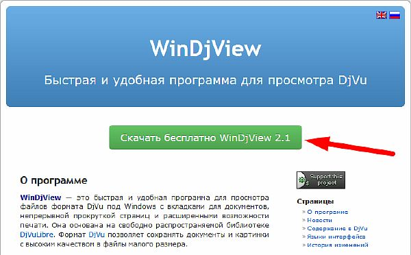 Загрузка WinDjView