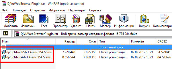Выберите файл, в зависимости от разрядности вашей ОС