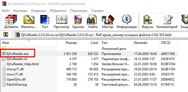 Исполняемый файл программы