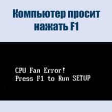 Почему при загрузке ПК появляется надпись «нажмите f1» и как убрать ее?