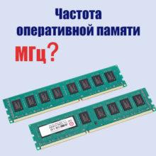 Как узнать, на какой частоте работает оперативная память
