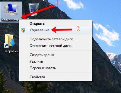 Ярлык Компьютер