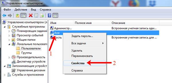 Открытие Свойств для текущего пользователя