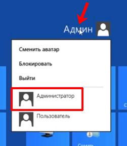 Смена пользователя в Windows 8