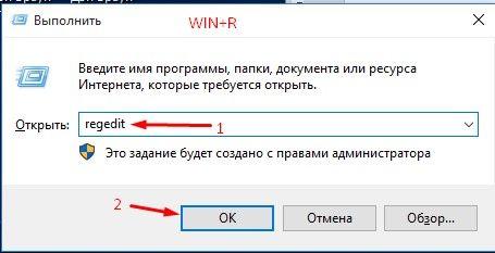 Открытие окна редактор реестра