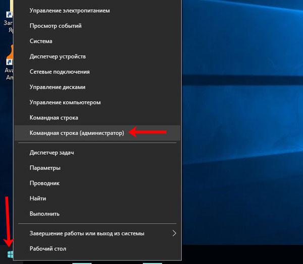 Запуск консоли в Windows 10