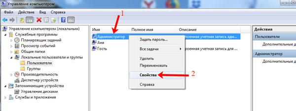 Список доступных пользователей