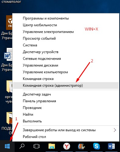 Меню быстрого запуска Windows