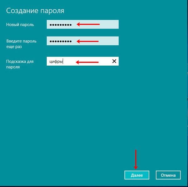 Создание пароля