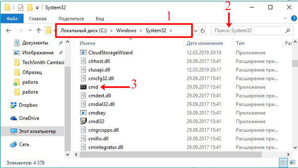 Исполняемый файл cmd.exe