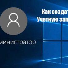 Как создать новую учетную запись в Windows 10: несколько способов