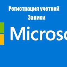Создание учетной записи Microsoft через официальный сайт или в Windows 10