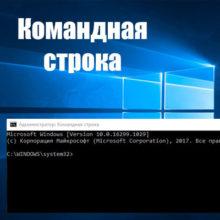 Как запустить командную строку на Windows 10