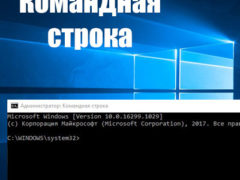 Как запустить командную строку на Windows 10