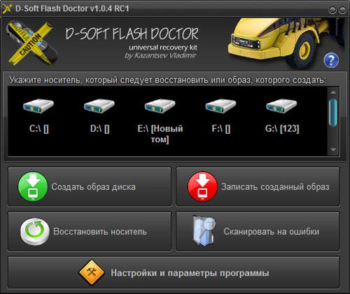 Интерфейс программы D-Soft Flash Doctor