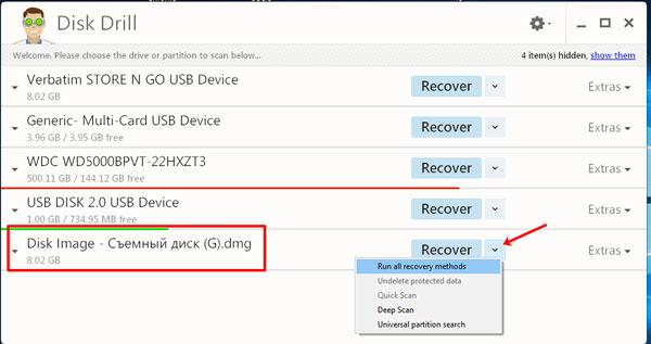 Выбор методики для восстановления файлов