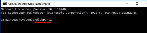 Запуск программы diskpart