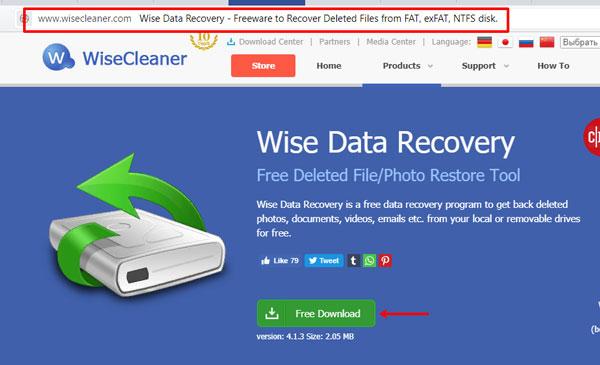 Официальный сайт Wise Data Recovery