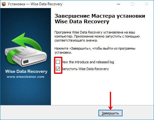 Успешная установка Wise Data Recovery