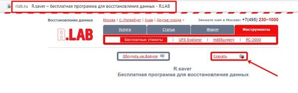 Официальный сайт R.saver