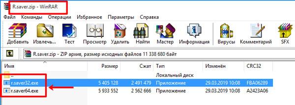 Архив с программой
