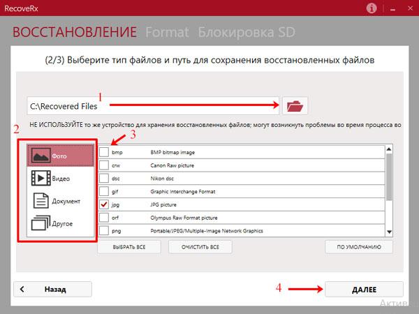 Папка для восстановления и выбор типа файлов