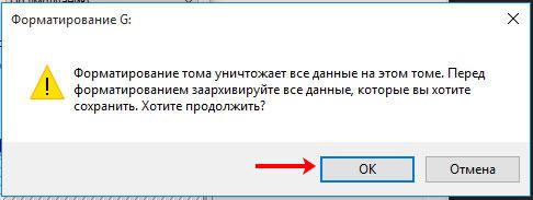 Предупреждение об уничтожении информации