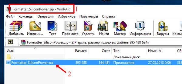 Архив с программой Formatter Silicon Power