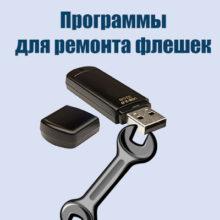 Список программ, которые используются для ремонта флешек