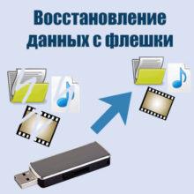 Как восстановить удаленные файлы с флешки: 5 бесплатных программ