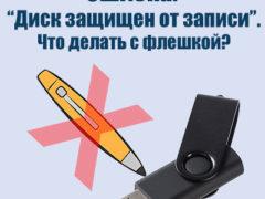 Что делать с флешкой, при ошибке: диск защищен от записи