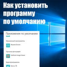 Изменение программ по умолчанию в Windows 10