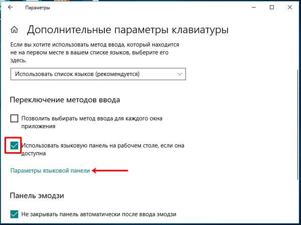 Переход к окну параметров языковой панели