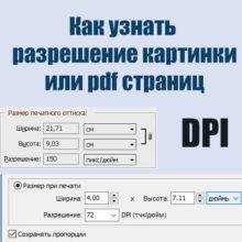Несколько способов узнать разрешение фото или pdf файла в dpi