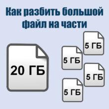 Как разделить файл на части: несколько способов