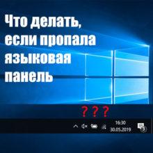 Как вернуть панель языка на панель задач в Windows 10