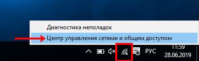 Правый клик по значку беспроводной сети