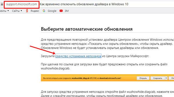 Официальный сайт Майкрософт
