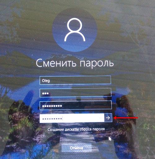 Окно смены пароля
