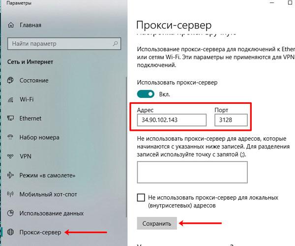 Ввод данных прокси сервера