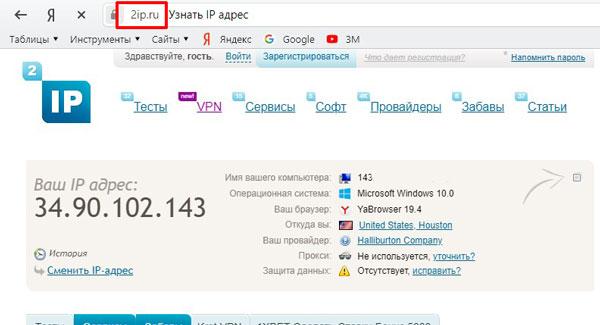 Проверка используемого IP