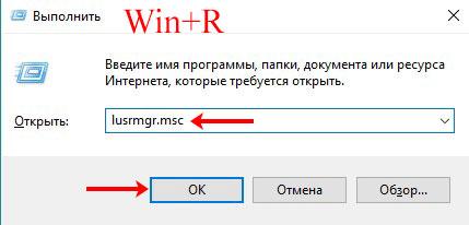 Ввод команды lusrmgr.msc