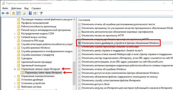 Параметр Отключить поиск драйверов устройств в Центре обновления Windows