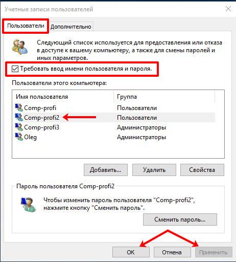 Требование ввода пароля