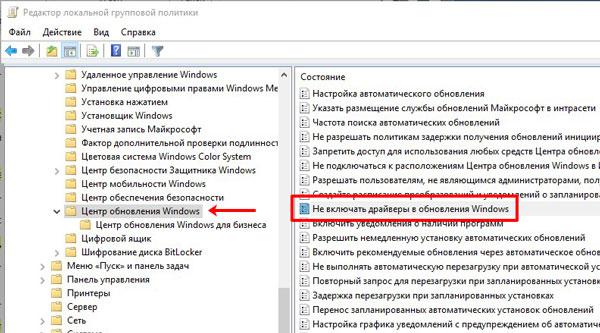 Политика Не включать драйверы в обновления Windows