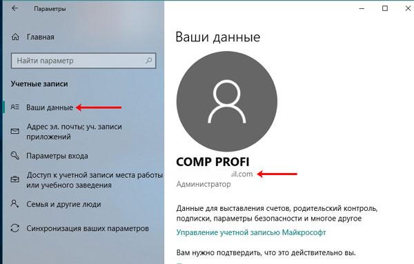 Информация об используемой учетной записи
