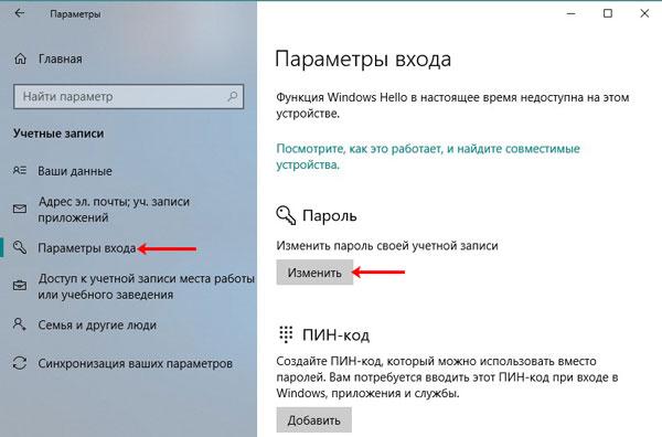 Изменение пароля для учетки Майкрософт
