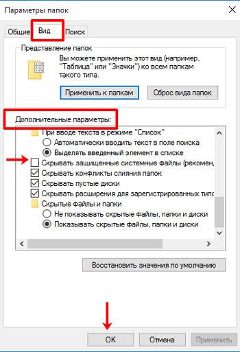 Пункт Скрывать защищенные системные файлы