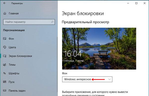 Windows: интересное